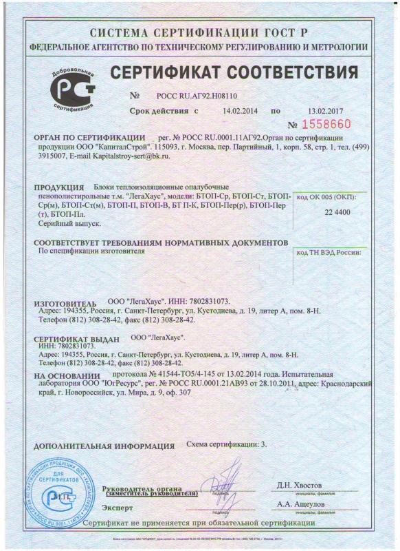 sertifikat-opalubka